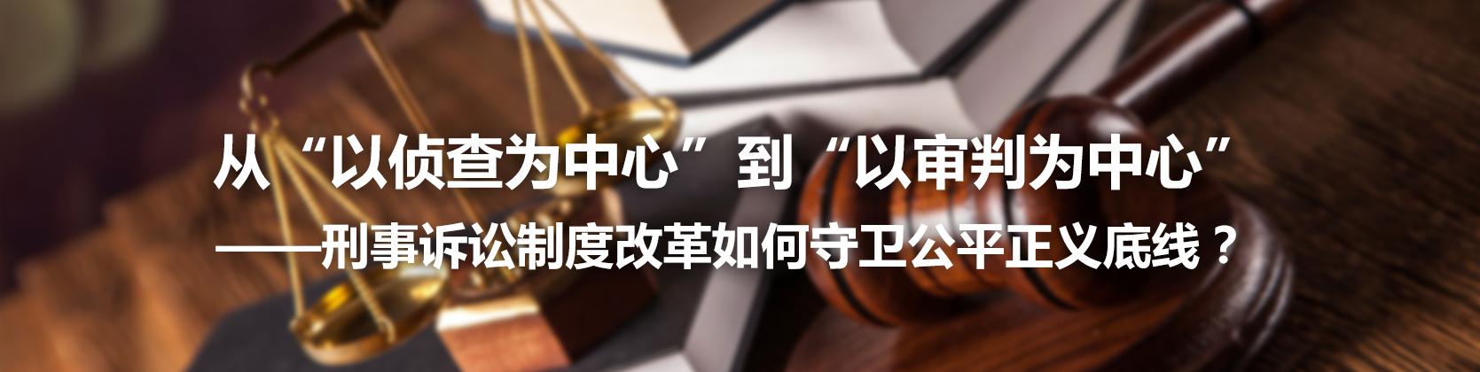"""守住底线_从""""以侦查为中心""""到""""以审判为中心""""——刑事诉讼制度改革 ..."""