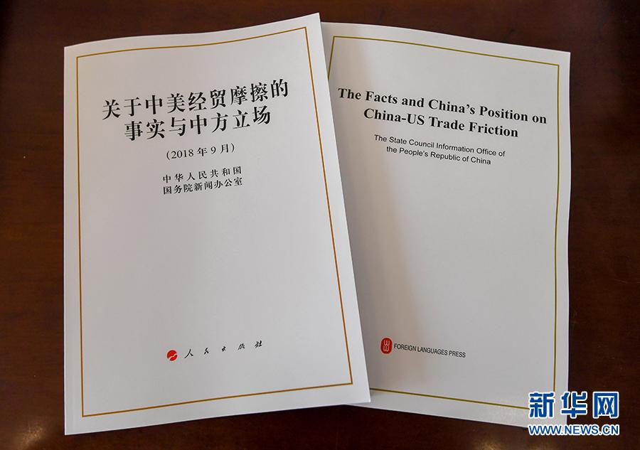 中國始終與世界同行——六部門相關負責人解讀《關于中美經貿摩擦的事實與中方立場》白皮書
