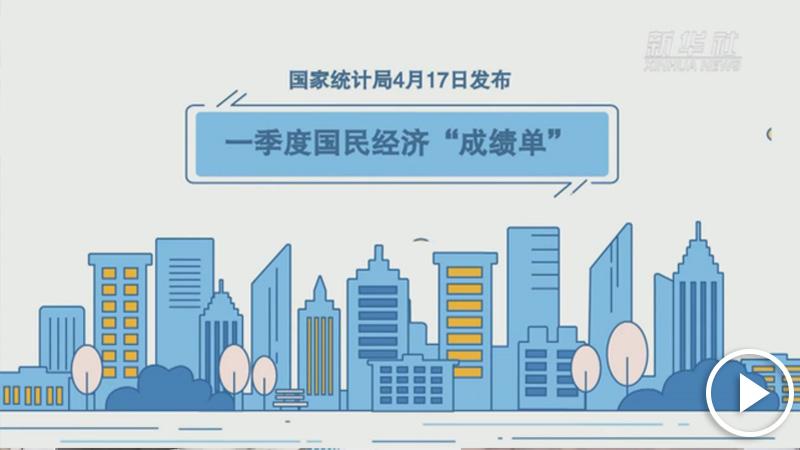 经济运行平稳开局 高质量发展势头良好――2019年中国经济首季观察