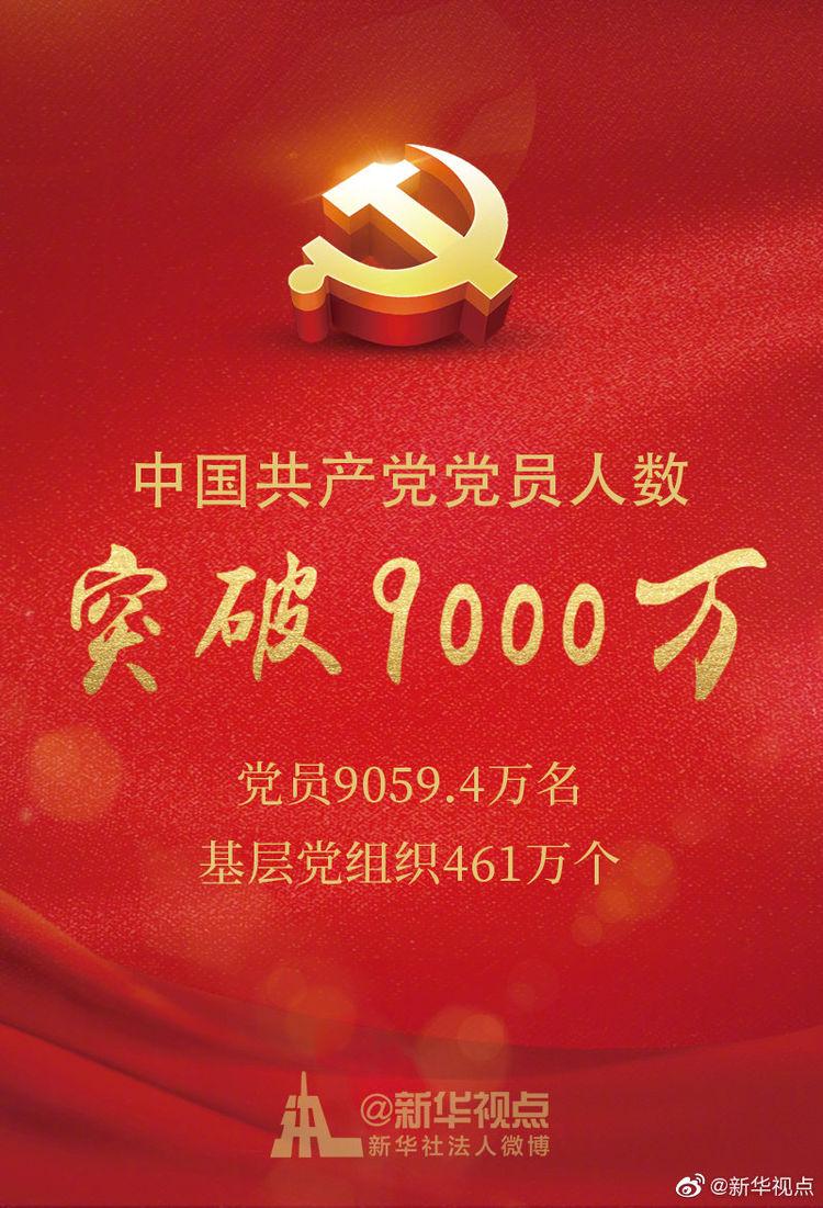 不忘初心使命 永立时代潮头――写在中国共产党成立98周年之际