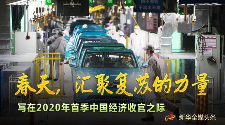 亮起来忙起来!中国经济复苏的力量在汇聚