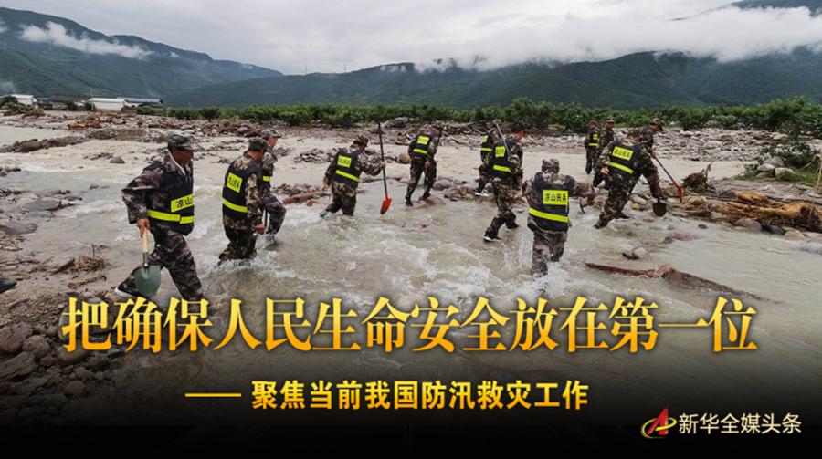 防汛进入紧急时刻,全力以赴抢险救灾