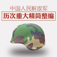 中國軍隊歷次裁軍
