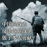 中國為反法西斯戰爭做了多大貢獻